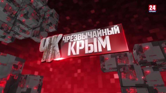 #Чрезвычайный Крым №797