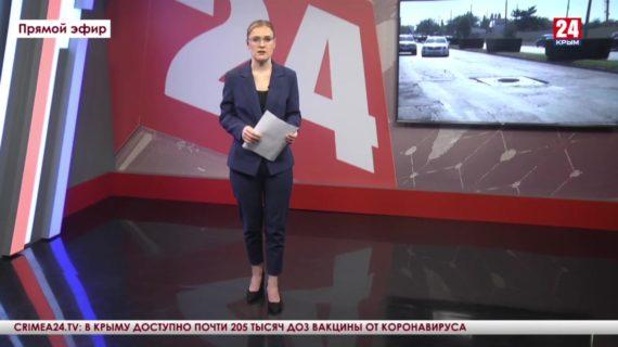 Новости Евпатории. Выпуск от 11.10.21