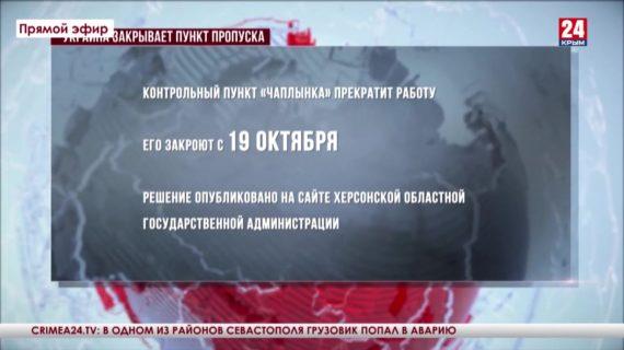 Новости северного Крыма. Выпуск от 11.10.21