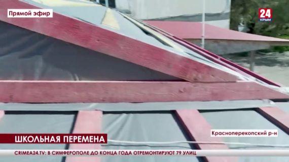Новости северного Крыма. Выпуск от 15.10.21