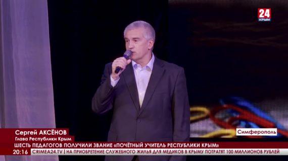 Сергей Аксёнов поздравил крымских учителей с профессиональным праздником