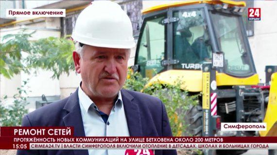 В Симферополе завершается подготовка к отопительному сезону