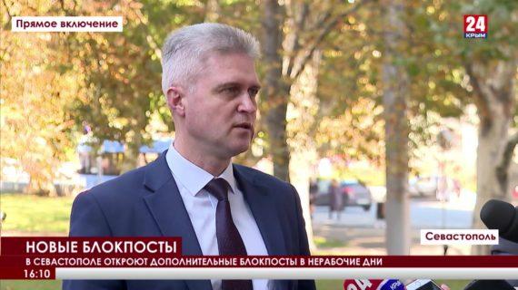 В Севастополе откроют дополнительные блокпосты в нерабочие дни