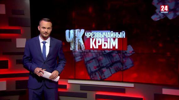 #Чрезвычайный Крым №787