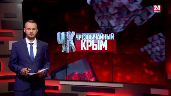 #Чрезвычайный Крым №793