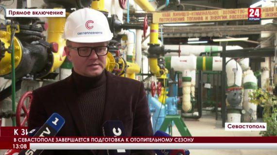 В Севастополе завершают подготовку к отопительному сезону