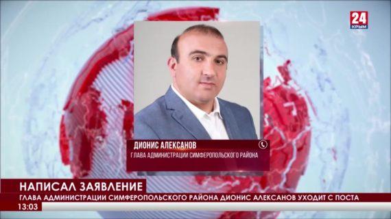 Глава администрации Симферопольского района Дионис Алексанов написал заявление на увольнение