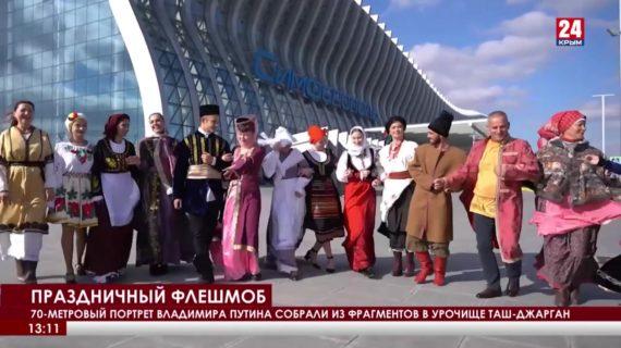 Праздничный флешмоб. Жители Крыма поздравили Президента России с днём рождения