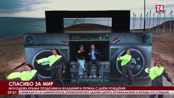 Молодежь Крыма поздравила Владимира Путина с днём рождения