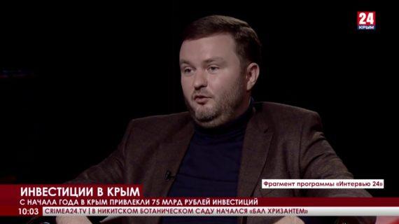 С начала года в Крым привлекли 75 млрд руб. инвестиций