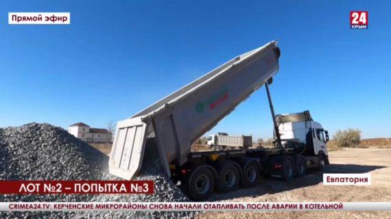 Новости Евпатории. Выпуск от 26.10.21