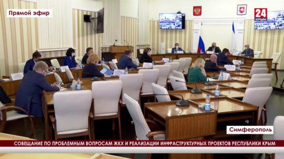 Совещание по проблемным вопросам ЖКХ и реализации инфраструктурных проектов. 28.10.21