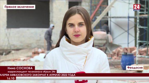 Ремонт галереи Айвазовского в Феодосии ведут с опережением графика