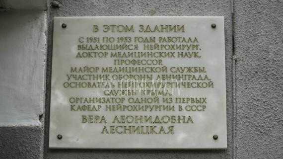 В Симферополе открыли мемориальную доску нейрохирургу Вере Лесницкой