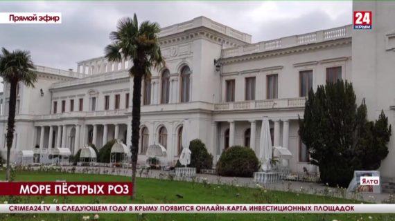 Новости Ялты. Выпуск от 28.10.21