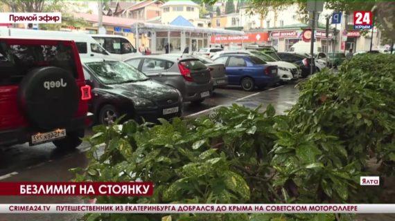 Новости Ялты. Выпуск от 13.10.21