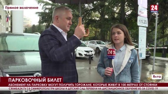 В Ялте вводят льготы на парковку для тех, кто живет рядом с местом стоянки