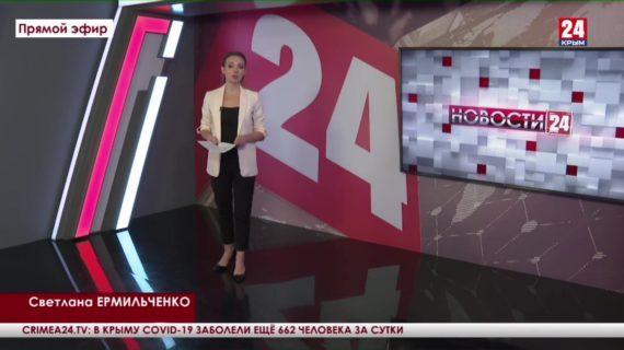 Новости Керчи. Выпуск от 26.10.21