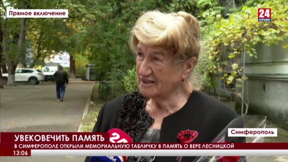 В Симферополе открыли мемориальную табличку в память о Вере Лесницкой