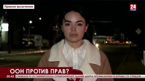 На сессии Совета ООН по правам человека не дали выступить представителю из Крыма