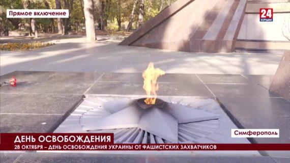 28 октября – день освобождения Украины от фашистских захватчиков