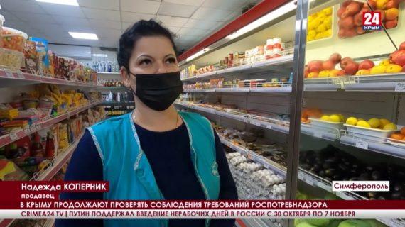 Новости Симферополя. Выпуск от 20.10.21