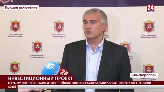 В Крыму построят один из крупнейших оптово-распределительных центров юга России