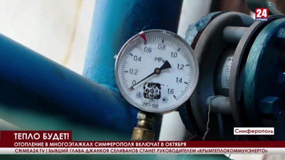 Отопление в многоэтажках Симферополя включат 8 октября