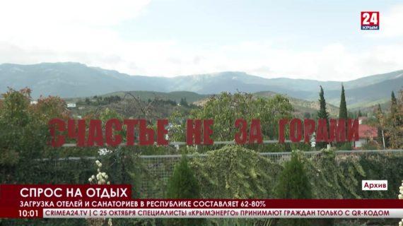 Загрузка отелей и санаториев в Крыму составляет 62-80%