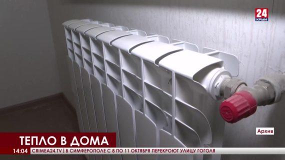 В Крыму начинается отопительный сезон. Сегодня тепло подадут во все социальные учреждения