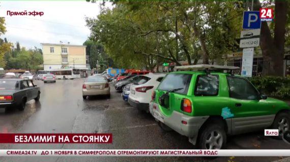 В Ялтинском регионе вводят абонемент на парковку
