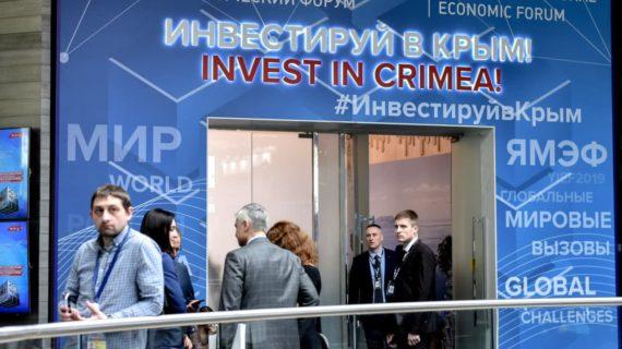 Ялтинский международный экономический форум отменили из-за COVID-19