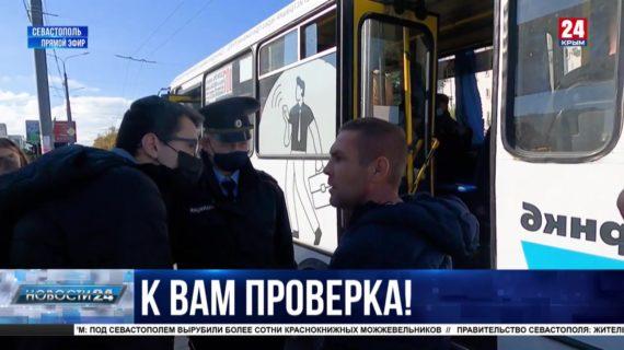В Севастополе участили рейды в поисках нарушителей правил эпидбезопасности