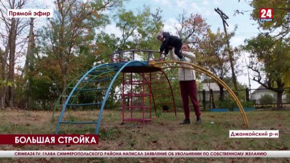 Пять детских садов построят в Джанкойском районе