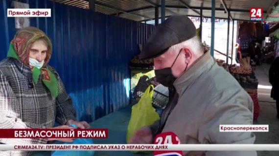 Новости Северного Крыма. Выпуск от 21.10.21