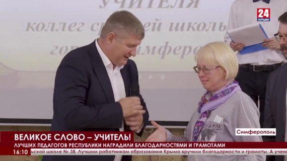 Лучшим педагогам Республики вручили благодарности и грамоты