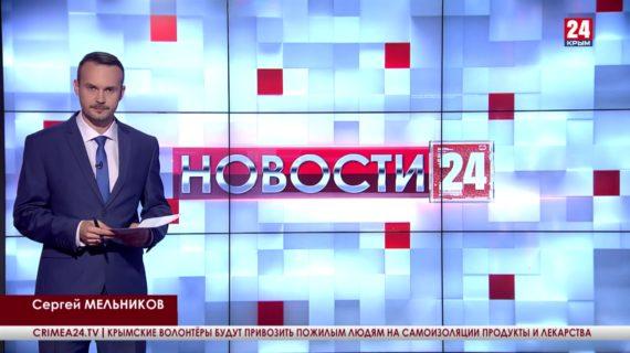 Новости Симферополя. Выпуск от 26.10.21