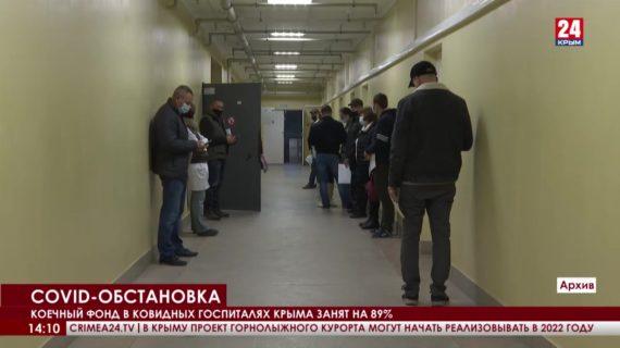 Коечный фонд в ковидных госпиталях Крыма занят на 89%