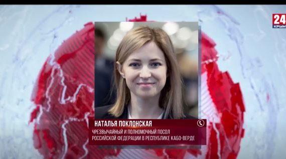 Президент Владимир Путин назначил Наталью Поклонскую послом в Кабо-Верде