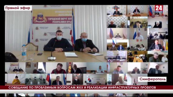 Совещание по проблемным вопросам ЖКХ и реализации инфраструктурных проектов. 21.10.21