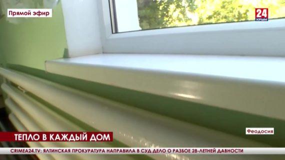 В Феодосии запустили систему отопления