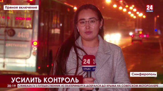 Контроль работы общественного транспорта усилили в Симферополе