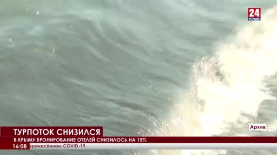 В Крыму бронирование отелей снизилось на 15%