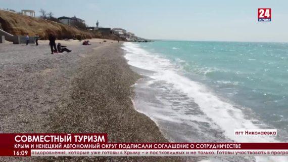 Крым и Ненецкий автономный округ будут сотрудничать в сфере туризма