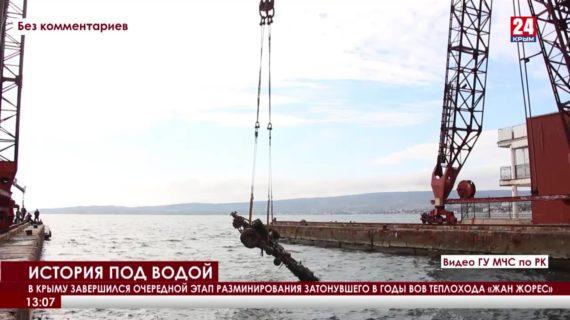 В Крыму завершился очередной этап разминирования затонувшего теплохода «Жан Жорес»